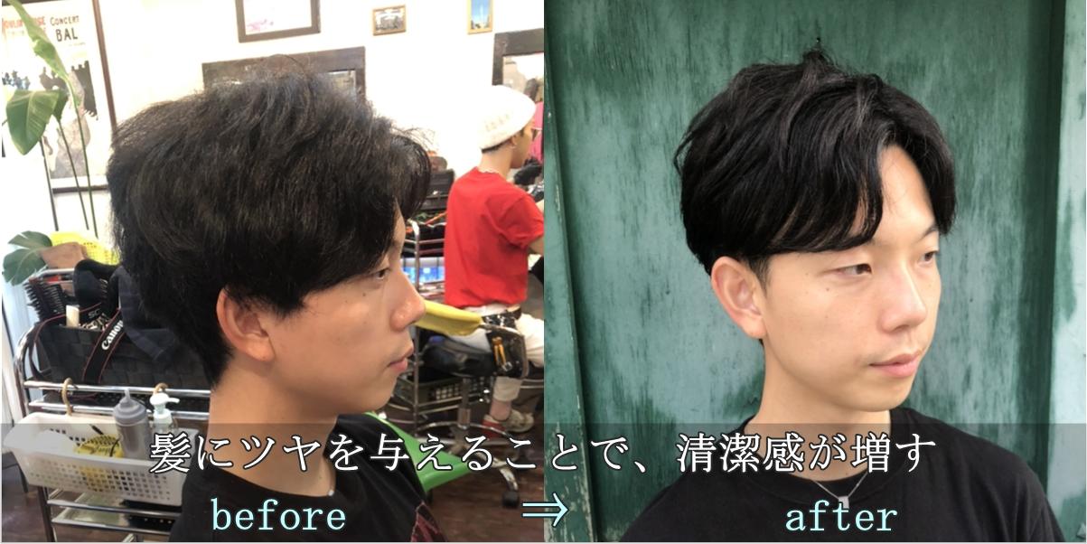 ツヤがある髪型BEFOREAFTER