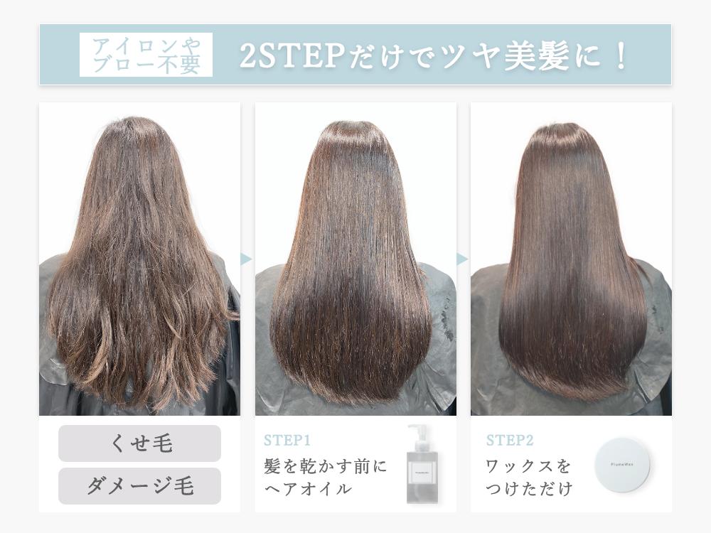 美容師監修2STEPアウトバストリートメントは2STEPでヘアケア効果を引き出す