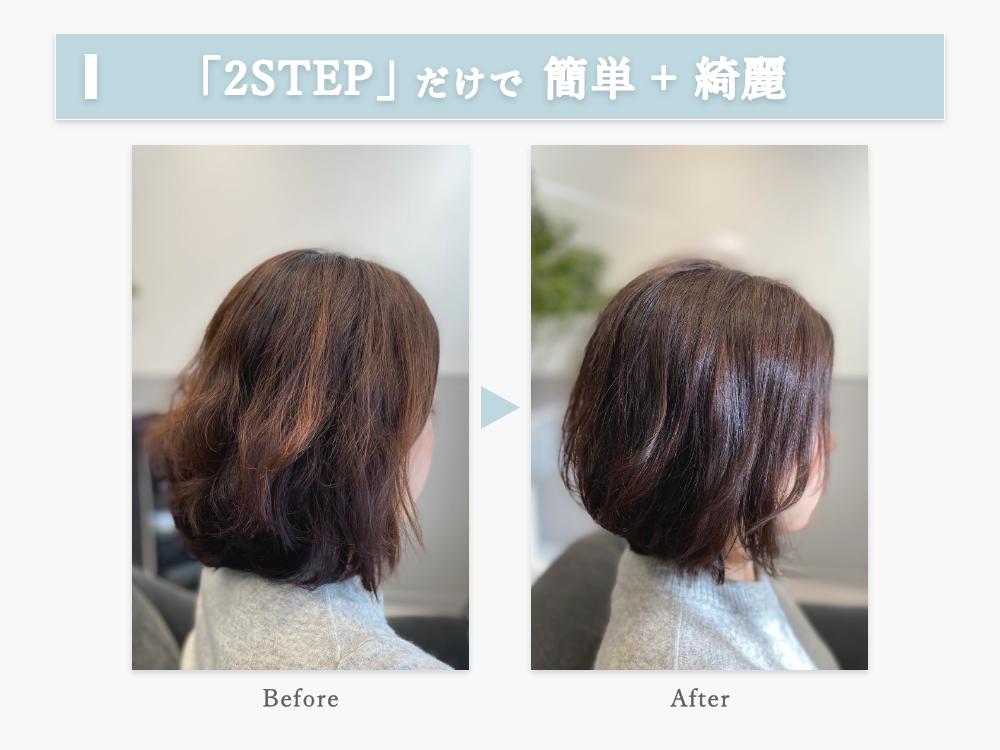 美容師監修2STEPアウトバストリートメントは2STEPでスタイリング、ヘアケアが可能